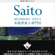 倶楽部伽羅 Saito神戸本店