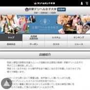 京都デリヘル女子大学