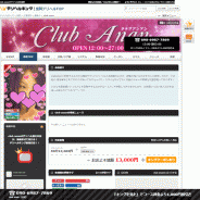 club anan