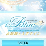 c.Blue(ブルー)