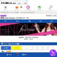 尾道 club fortuna -フォルトゥーナ-