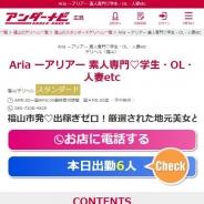 Aria ーアリアー 素人専門♡学生・OL・人妻etc