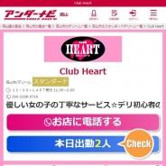 NEW CLUB HEART