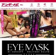 EYE MASK「アイマスク」