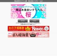 岡山お見合いデリヘル桜