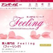 素人専門店 Feeling(フィーリング)