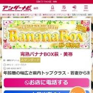 バナナBOX萩・美祢店