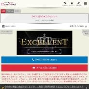 EXCELLENT(防府)