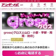 gross(グロス)(山口・小郡・宇部・周南・防府)