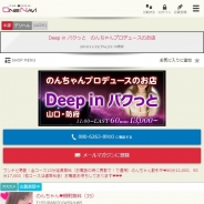Deep in パクっと