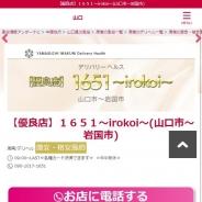【優良店】1651~irokoi~(山口市~岩国市)