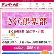 さくら倶楽部(山口市・小郡)