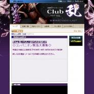 Club乱
