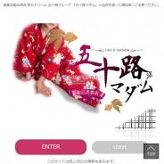 五十路マダム 松江・出雲店