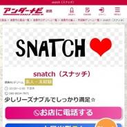 snatch(スナッチ)