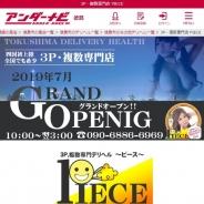 3P・複数専門店 PIECE