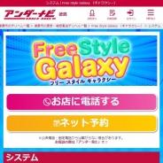Free Style Galaxy (ギャラクシー)
