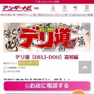 デリ道【DELI-DOU】高知篇