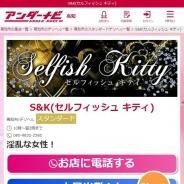 S&K(セルフィッシュ キティ)