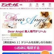 Dear Angel 素人専門デリヘル