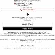Regency Club ◆大洲・宇和島・松山◆