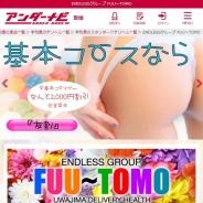 ENDLESSグループ FUU~TOMO