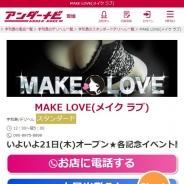 MAKE LOVE(メイク ラブ)