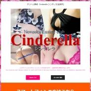Cinderellaシンデレラ