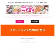 nico+(ニコプラス)宮崎店