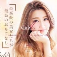 CLUB A~クラブエース~姶良・霧島・空港店