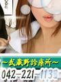 武蔵野診療所~回春睾丸科~