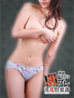 りみ 東京強制ニ度抜き即プレ淫乱倶楽部 (北千住発)