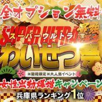 わいせつ倶楽部 姫路店 (守山発)