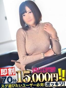 えみこ 愛特急2006三重本店 (松阪発)