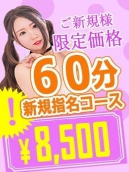 ご新規様☆指名60分 サンキュー横浜・関内店 (関内発)