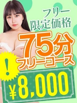 ご新規様☆フリー75分 サンキュー横浜・関内店 (関内発)