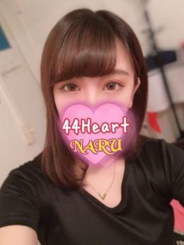なる 44 heart ~ヨンヨンハート~ (最上発)