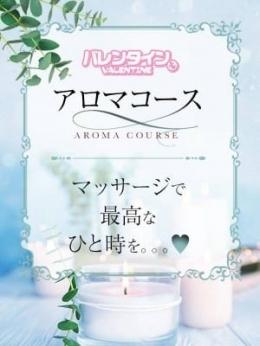 ♡アロママッサージコース♡ バレンタイン (福山発)