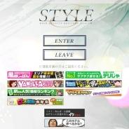 STYLE ~スタイル~