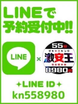 ★★ LINE de 予約 ★★ 激安王 55分8980円 名古屋本店 (金山発)