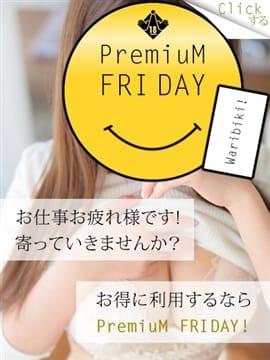 プレミアムフライデー 横浜デリヘル「es~エス」 (関内発)