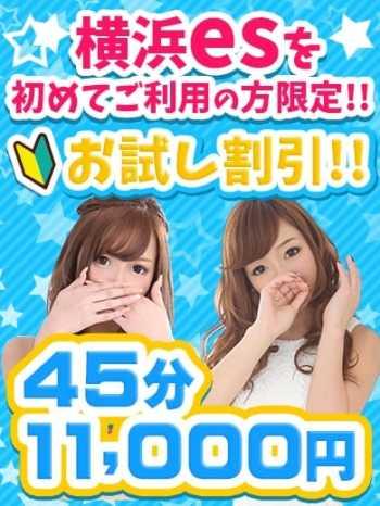 お試し割引!! 横浜デリヘル「es~エス」 (関内発)