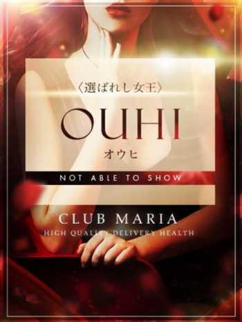 王妃【オウヒ】 Club Maria~クラブマリア~ (梅田発)
