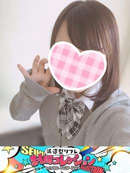ありすちゃん* ~派遣型リフレ~制服コレクション (新潟発)