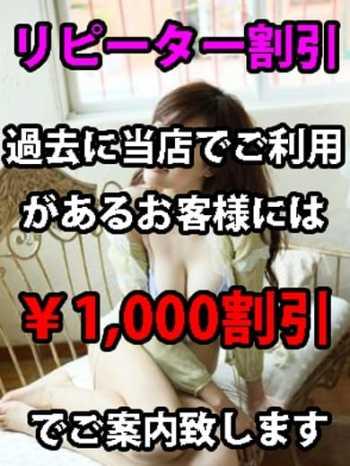 リピーター割引 越谷楽園倶楽部 (春日部発)
