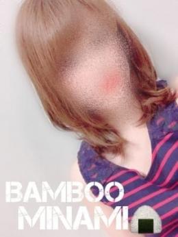 【体験】みなみ Bam Boo 福山 (福山発)