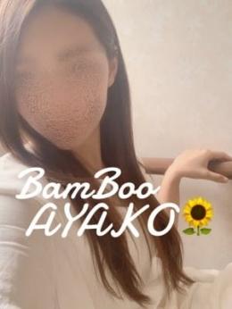 【体験】あやこ Bam Boo 福山 (福山発)