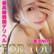 ゆり For  you (金沢発)