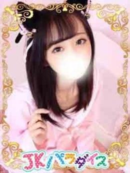あき JKパラダイス◇90分9000円◇ (新横浜発)