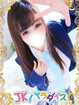 のの JKパラダイス◇90分9000円◇ (桜木町発)